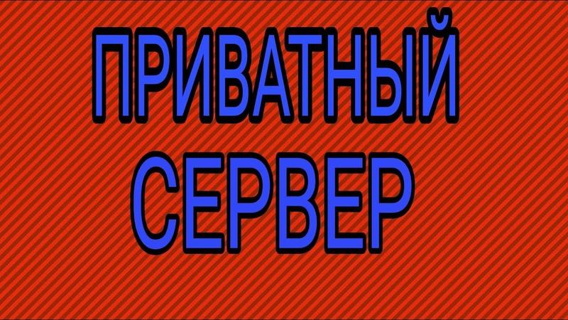 САМЫЙ КРУТОЙ ПРИВАТНЫЙ СЕРВЕР CLASH ROYALE