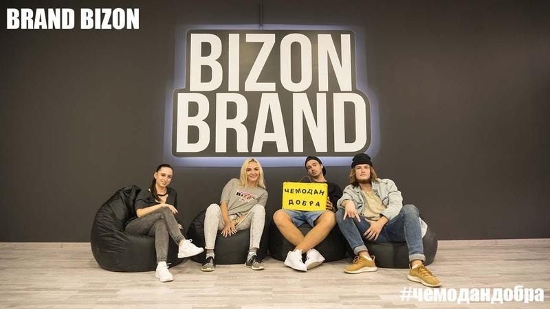 Чемодан Добра   Brand Bizon I Минск