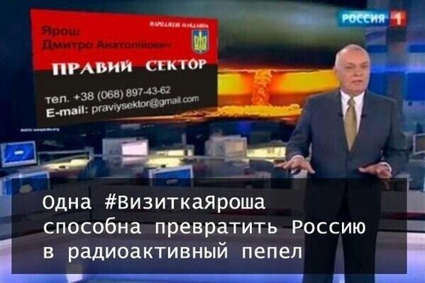 """Российские наемники заявили, что сбили украинский беспилотник с """"визиткой Яроша"""" на борту - Цензор.НЕТ 5583"""