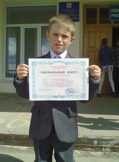 Даниил Черепанов, 14 августа 1998, Верхняя Тура, id203062803