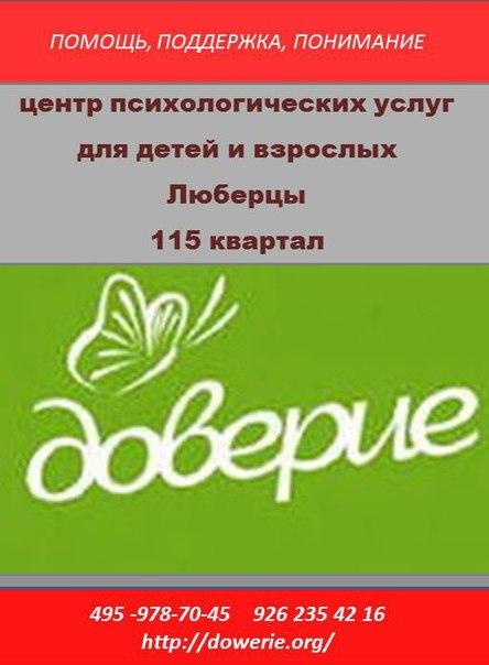 Бесплатная психологическая помощь взрослым в москве уральский психологический центр дагаз