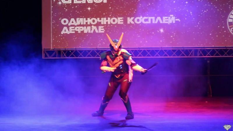 Genji (Overwatch) (Одиночное косплей дефиле) - Geek-конвент CON.Версия 2019