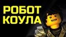 Робот Коула ЛЕГО Ниндзяго Самодельная сборка Ninjago