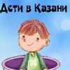 Дети в Казани: куда сходить с ребенком в Казани