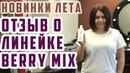 Новинки Armelle 2018 Berry Mix Пенка для умывания тоник и крем для век с пептидами