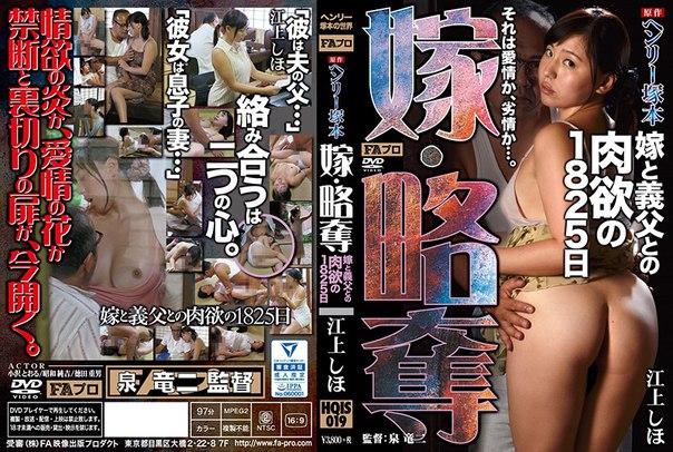 HQIS-019 – Egami Shiho, Jav Censored