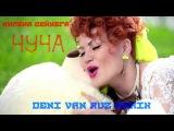 Милена Дейнега - Чуча (Deni Van Ruz extendet remix)