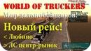SAMP 73 Мир дальнобойщиков Новый рейс Овощи Любино ЛС центральный рынок