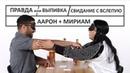 Правда или Выпивка (Аарон и Мириам) Свидание с Вслепую с Завязанными Глазами
