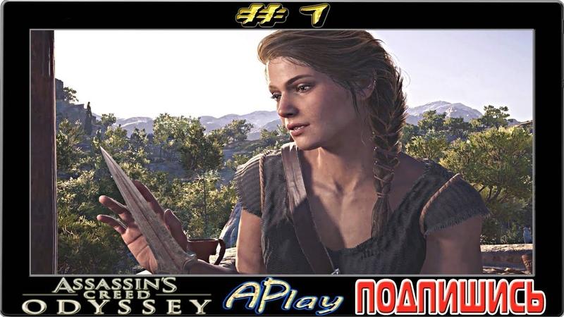 Assassin`s Creed Odyssey ► Греческая асасинушка ► Прохождение 1 [сложность КОШМАР]