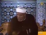 مقطع اكثر من رائع للشيخ الشعراوي رحمة الله عليه عن استواء الله علي العرش