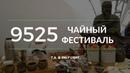 9525 Чайный фестиваль (Минск, 09.06.2018)