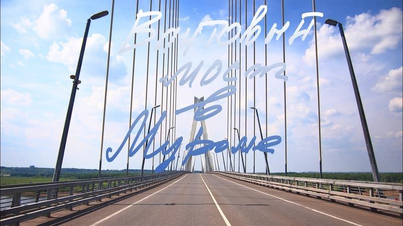 Вантовый мост в Муроме - 19 июня 2018 / The cable-stayed bridge in Murom - June 19, 2018