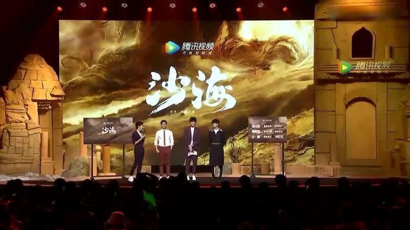 【吳磊】2018-0718-《沙海》北京發布會