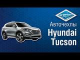 Чехлы на сидения Hyundai Tucson. Автомобильные чехлы АВТОПИЛОТ для Hyundai Tucson