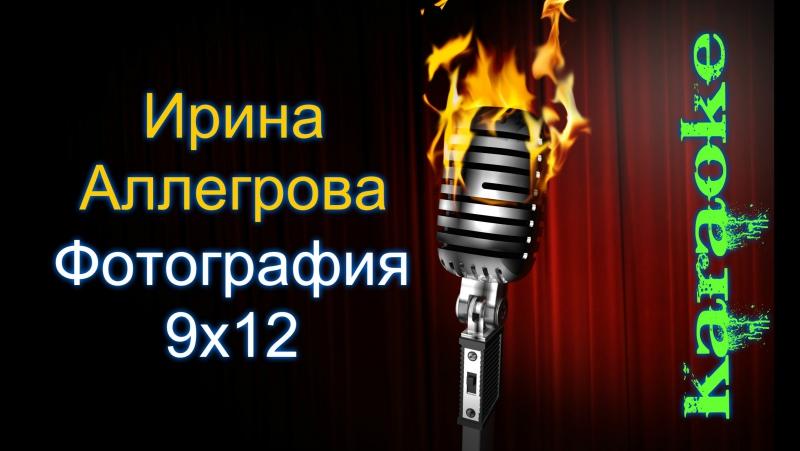 Ирина Аллегрова - Фотография 9х12 ( караоке )