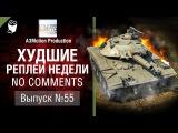 Худшие Реплеи Недели - No Comments №55 - от A3Motion [World of Tanks]
