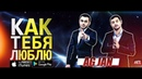 AG JAN КАК ТЕБЯ ЛЮБЛЮ OFFICIAL New Music 2018 █▬█ █ ▀█▀