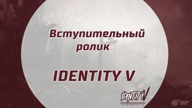 Новый вступительный ролик Identity V