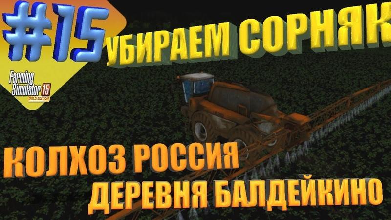 FARMING SIMULATOR 2015 15 ● КОЛХОЗ РОССИЯ ДЕРЕВНЯ БАЛДЕЙКИНО Soil Mod ● УБИРАЕМ СОРНЯКИ