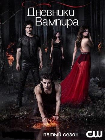 Дневники вампира / The Vampire Diaries | 5 Сезон