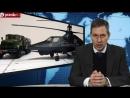 ЧЕРНЫЙ ПРИЗРАК Ка-58_ миф или вертолет будущего