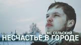 МС Сельский - Несчастье в городе (Remake Markul feat Oxxxymiron)