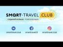 «Умный отдых» - Как навсегда перестать платить за отели и путешествовать бесплатно по всему миру?
