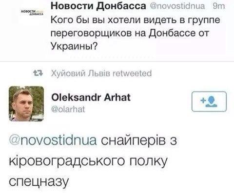 Украинские воины сорвали намерения террористов окружить город Счастье, - СНБО - Цензор.НЕТ 4096