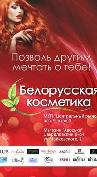 Белорусскую косметику купить в иркутске