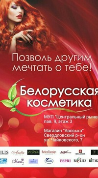 Белка белорусская косметика