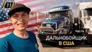 Дальнобойщик из Казахстана в США Часть 1 ИДИ ЗАРАБОТАЙ на