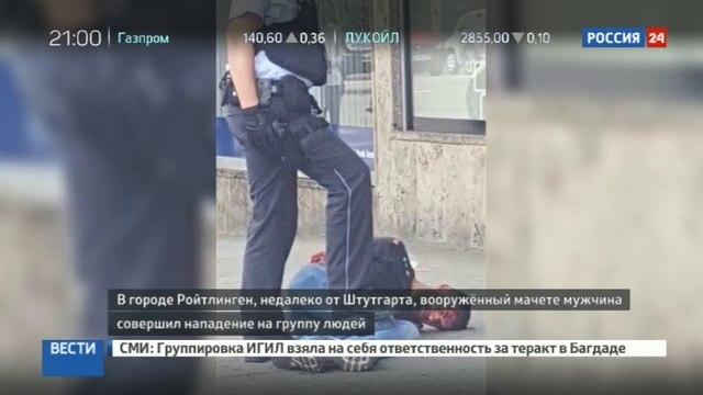 Новости на «Россия 24» • Женщину зарубили мачете у немецкой кебабной