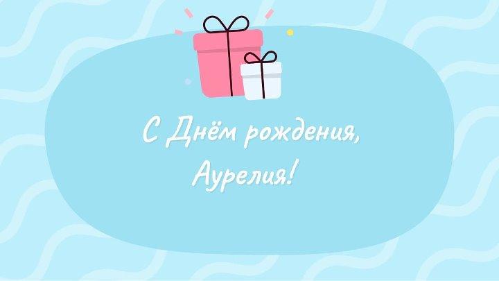 С днём рождения, Аурелия!