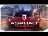TheBrainDit Asphalt 9 Legends ● ПЕРВЫЙ ВЗГЛЯД ОТ БРЕЙНА