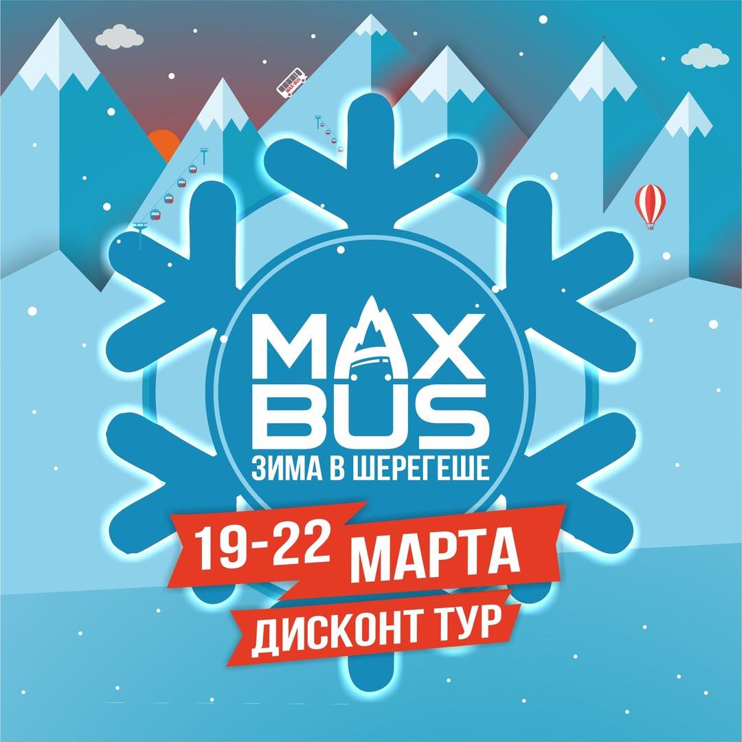 Афиша Новосибирск 19-22 МАРТА / MAХ-BUS / ДИСКОНТ ТУР В ГЕШ