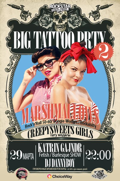 29.03 BIG TATTOO PARTY 2