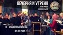 Знаменная служба на память патриарха Иова в Москве 2005.07.01.