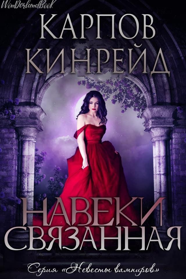 Карпов Кинрейд — Навеки связанная (Невесты Вампиров — 11)