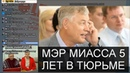 5 лет в тюрьме мэр Миасса В.Г.Ардабьевский 30.09.2018 Миасс