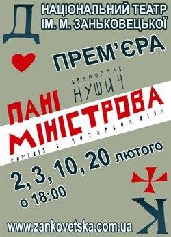 Браніслав Нушич «Пані Міністрова» в ТЕАТРІ ЗАНЬКОВЕЦЬКОЇ