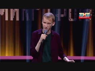 Открытый микрофон - Макс Пихуля
