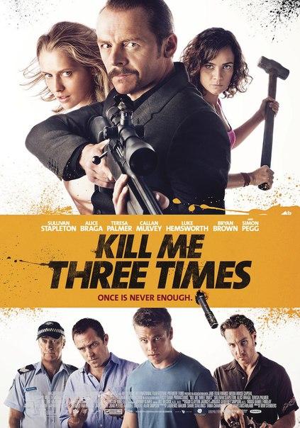 Убей меня трижды (2015)