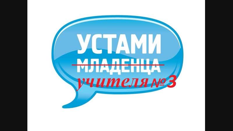 День учителя 2018-2019 - Устами учителя №3 (Ольга Васильевна)
