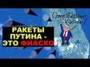 Ракеты Путина потерпели фиаско. Отряды Путина закрывают