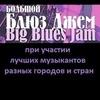 ⎛ BLUES JAM SESSION⎞ всё о блюзе в Петербурге