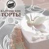 ● Балтийские торты ●