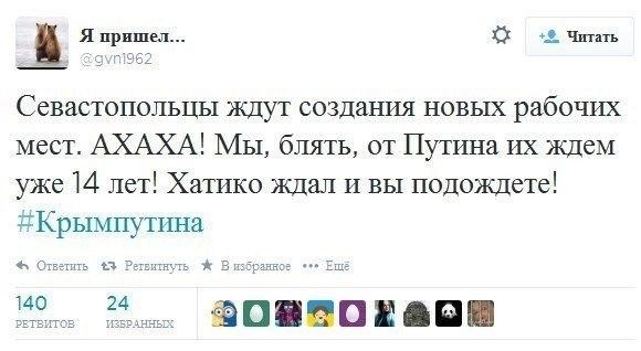 Железнодорожные билеты из Крыма на материковую Украину снова подорожали - Цензор.НЕТ 6225