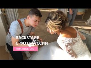 Backstage c фотосессии свадебных платьев.