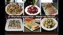 6 Блюд Которые Стоит Приготовить на Пасху Бюджетное меню на Пасху